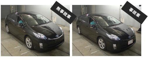 事故車(修復歴車)の例
